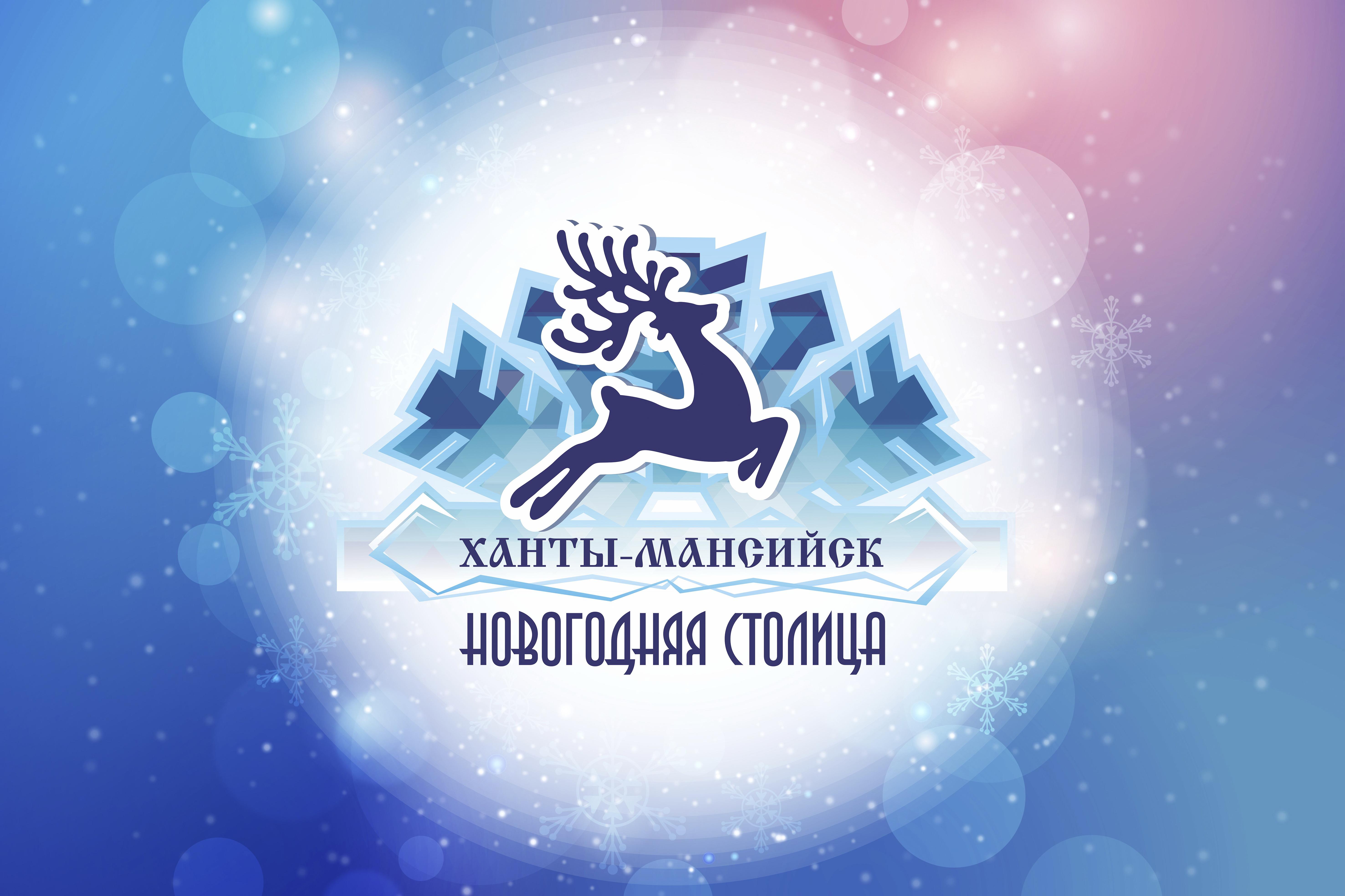 """""""Ханты-Мансийск - Новогодняя столица"""""""